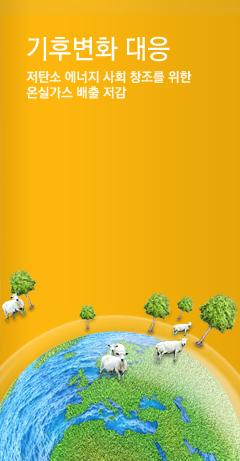 기후변화 대응. 저탄소 에너지 사회 창조를 위한 온실가스 배출 저감
