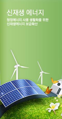 신재생 에너지. 청정에너지 사용 생활화를 위한 신재생에너지 보급확산