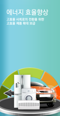 에너지 효율향상. 고효율 사회로의 전환을 위한 고효율 제품 확대 보급