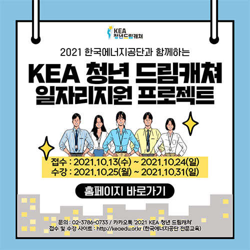 KEA 청년 드림캐쳐 일자리지원 프로젝트